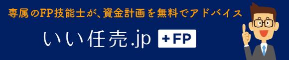 専属のFP技能士が、資金計画を無料でアドバイス「いい任売.jp + FP」