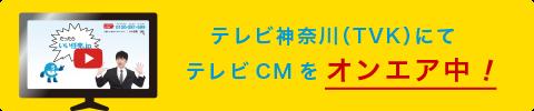 テレビ神奈川(TVK)にてテレビCMを<span>オンエア中!